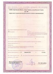 мед.лицензия новая 2