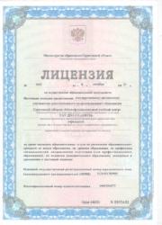 Лицензия 2020