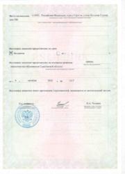 Лицензия 20201