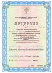 Лицензия обазовательная деятельность 1