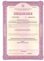 мед.лицензия новая 1