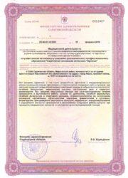 мед.лицензия новая 3